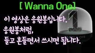 _2단 모드_K-pop Idol Wanna one 콘서트, 음악방송 가야는데 응원봉 못구했나요? 이 영상응원봉 재생하세요.^^