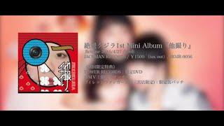 オフィシャルサイト http://zekkei-kujira.com/ JACKMAN RECORDS サイト...