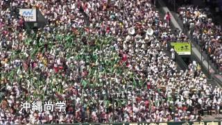 甲子園で演奏された「あまちゃん」の応援歌のベストセレクト。夏の甲子...