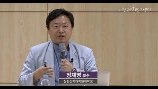 03 성평등에 대한 개신교의 인식_정재영 교수
