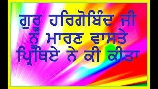 Baalak Hargobind Ji Nu  Maaran Waaste Prithiye Walo Daayi Nu Bhejan Da Parsang