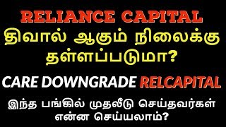 Stock Analysis  RELCAPITAL Relinfra RHFL RCFL Rpower Zerodha Tamil Share Nifty NSE CTA