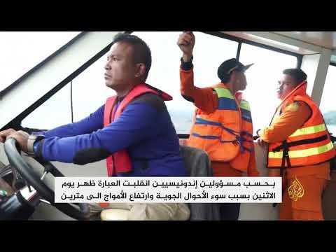إندونيسيا تعلن مصرع 180 شخصا على الأقل بغرق العبارة  - نشر قبل 1 ساعة