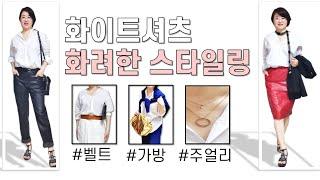 50대써니의 화이트셔츠 스타일링 2탄! 화려한 데일리 …