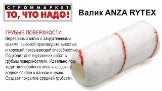 Валик ANZA RYTEX - валик малярный для краски, валик купить, валики для покраски(, 2015-10-13T23:33:29.000Z)
