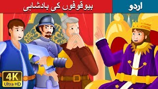بیوقوفوں کی بادشاہی | The Kingdom of Fools Story | Urdu Kahaniya | Urdu Fairy Tales
