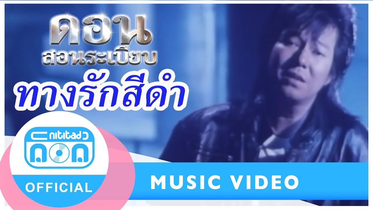 ทางรักสีดำ- ดอน สอนระเบียบ [Official Music Video]