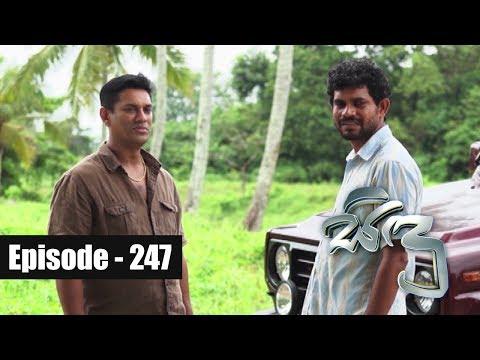 Sidu  Episode 247 18th July 2017