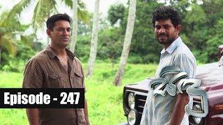 Sidu  Episode 247 18th July 2017 Thumbnail