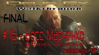 Финальная миссия Deus Ex Mankind Divided Нейтрализация Золотых Масок без поднятия тревоги Устранение Марченко