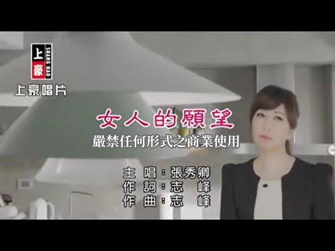 張秀卿-女人的願望【KTV導唱字幕】