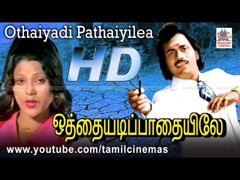 Othaiyadi Pathayile | இசையமைப்பாளர் சங்கர் நடித்த செப்புக்குடம் தூக்கி வந்த போன்ற பாடல் நிறைந்த படம்
