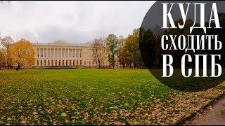 Куда сходить в Питере? В Михайловский сад. Парки Питера. смотреть онлайн в хорошем качестве бесплатно - VIDEOOO