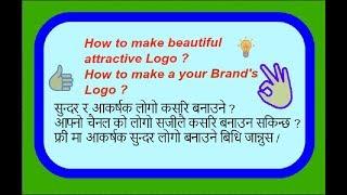 YouTube kanalı için çekici bir logo oluşturmak için Nasıl güzel logo ll yapmak için nasıl? सुन्दर आकर्षक insanlar