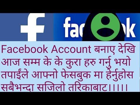 How to see all Activity in your facebook?फेसबुक मा तपाईंले गर्नुभएको गतिविधिहरु हेर्ने तरिका।
