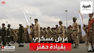 عرض عسكري للجيش الوطني بقيادة حفتر يثير الجدل في ليبيا