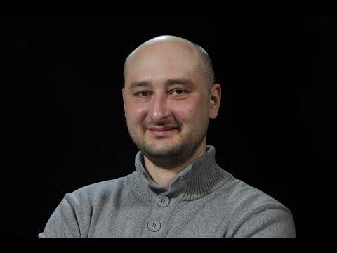 Аркадий Бабченко о