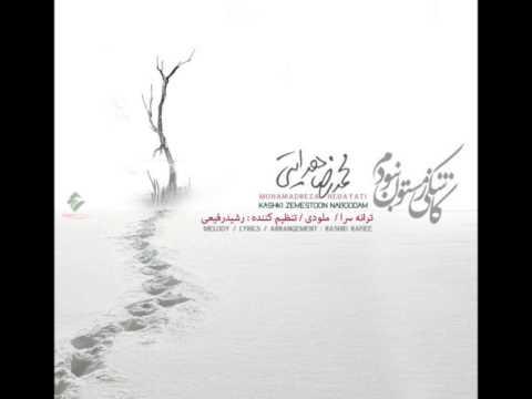 Mohammadreza Hedayati -  Kashki Zemestoon Naboodam