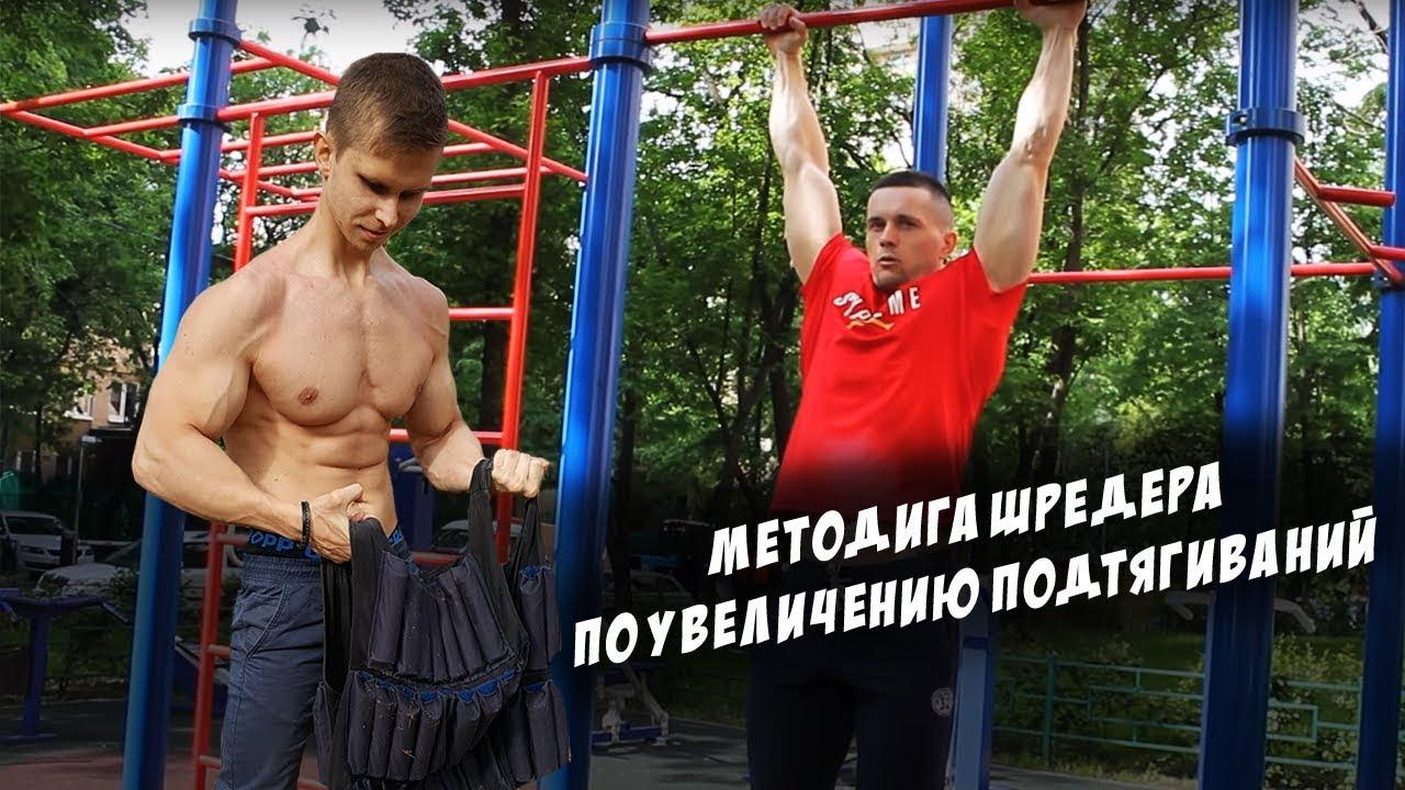 Методика Шреддера по подтягиваниям - фуфлище!