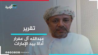 عبد الله بن عيسى آل عفرار.. من مدافع عن المهرة و سقطرى إلى أداة لخدمة مصالح السعودية والإمارات