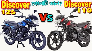 Discover 125 Vs Discover 110 Bike Comparison and Price