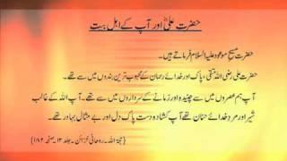 Muharram: Sayings of the Promised Messiah (as) - Part 2 (Urdu)