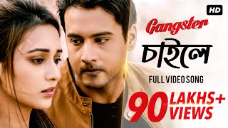 Chailey (Full Video Song) | Gangster (2016)