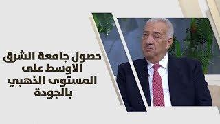د. يعقوب ناصر الدين - حصول جامعة الشرق الاوسط على المستوى الذهبي بالجودة