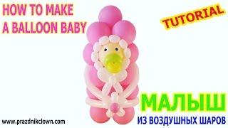 НОВОРОЖДЕННЫЙ МАЛЫШ младенец ИЗ ВОЗДУШНЫХ ШАРОВ своими руками How to Make a Balloon Newborn Baby