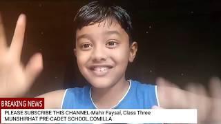কবিতা- চল্ চল্ চল্-তৃতীয় শ্রেণীর বাংলা-Primary School Education BD