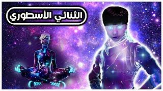 عادل الاسطورة دايما مدرعم بفورتنايت - فريق عدنان
