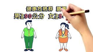 衛福部國健署 預防代謝症候群 mp4