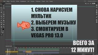 КАК НАЧАТЬ ДЕЛАТЬ МУЛЬТИКИ? ЧАСТЬ 2 (Adobe Flash Pro CC, Vegas Pro13)