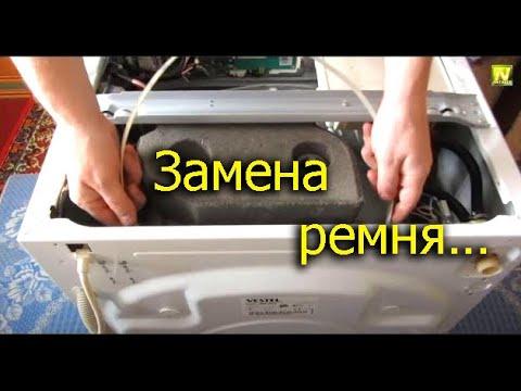 Замена ремня в стиральной машинке Vestel WS 637