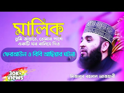 Malik Tumi Jannate Mizanur Rahman Azhari(মালিক তুমি