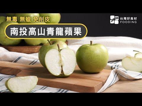 青蘋果的滋味!台灣青龍蘋果果皮不上蠟、安心無毒,清脆又香甜!