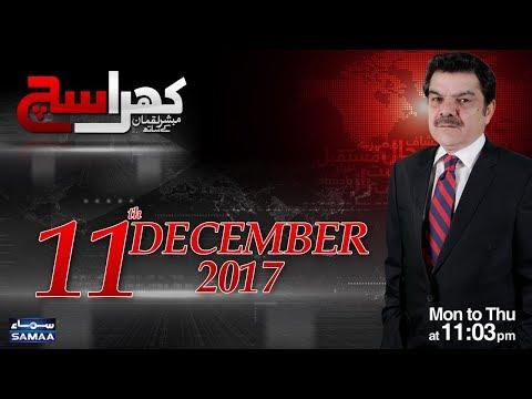 Khara Sach - SAMAA TV - 11 Dec 2017