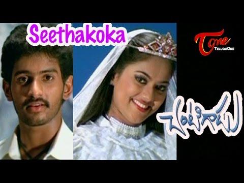 Chantigadu telugu movie