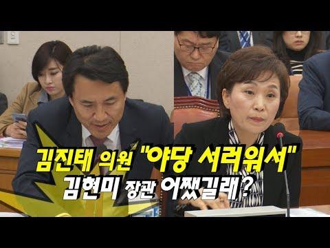 """한국당 김진태 의원 """"야당 서러워서""""…김현미 국토부 장관 어쨌길래?"""
