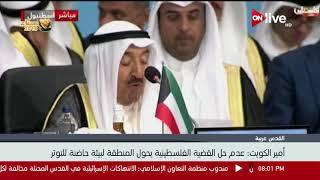 أمير الكويت: عدم حل القضية الفلسطينية يحول المنطقة لبيئة حاضنة للتوتر