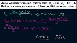 Арифметическая прогрессия #10