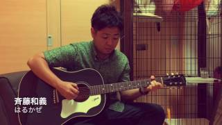 1日1曲歌ってみた動画アップチャレンジ39曲目 斉藤和義さんの新曲「はる...