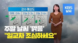 [날씨] 새벽 한때 비, 내일 아침부터 갬…주말 큰 일교차 / KBS뉴스(News)