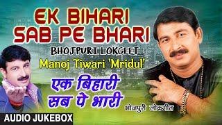 Download EK BIHARI SAB PE BHARI   BHOJPURI LOKGEET AUDIO SONGS JUKEBOX  SINGER - MANOJ TIWARI  HAMAARBHOJPURI MP3 song and Music Video