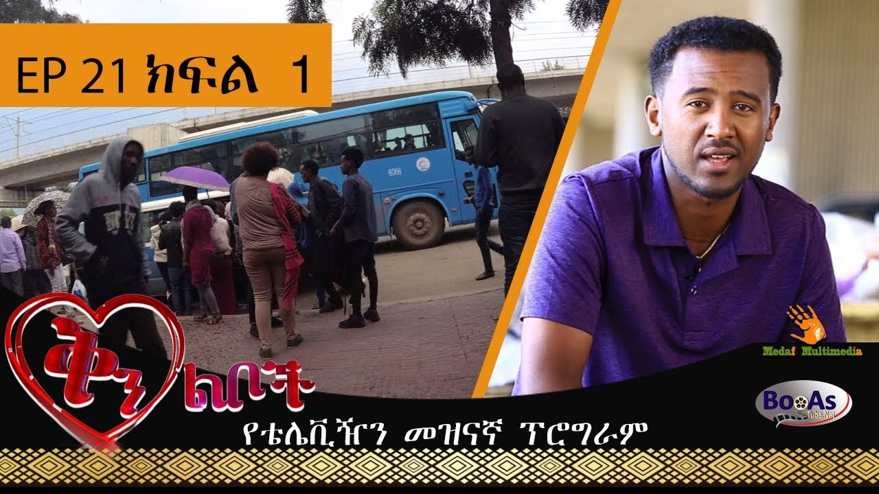 Ethiopia :Qin Leboch (ቅን ልቦች) Tv show Ep 21 Part 1
