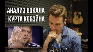Nirvana  - Where Did You Sleep Last Night (aka Vocal Coach Reaction). Анализ вокала Курта Кобэйна