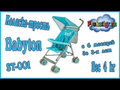 Коляска-трость Babyton