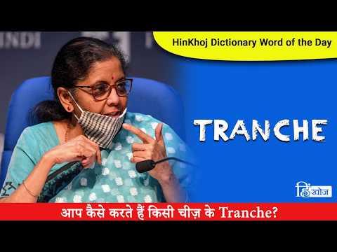 Tranche In Hindi - HinKhoj Dictionary