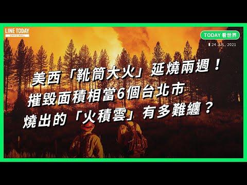 美西「靴筒大火」延燒兩週!摧毀面積相當6個台北市 燒出的「火積雲」有多難纏?【TODAY 看世界】