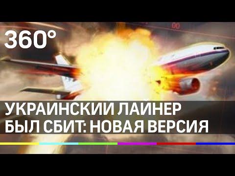 """Украинский лайнер был сбит над Ираном ракетой """"земля-воздух"""". Новая версия по Boeing 737 - PS752"""